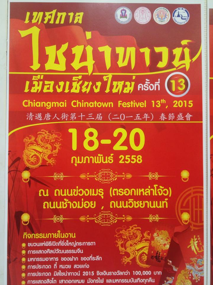 13th Chiang Mai Chinatown Festival 2015