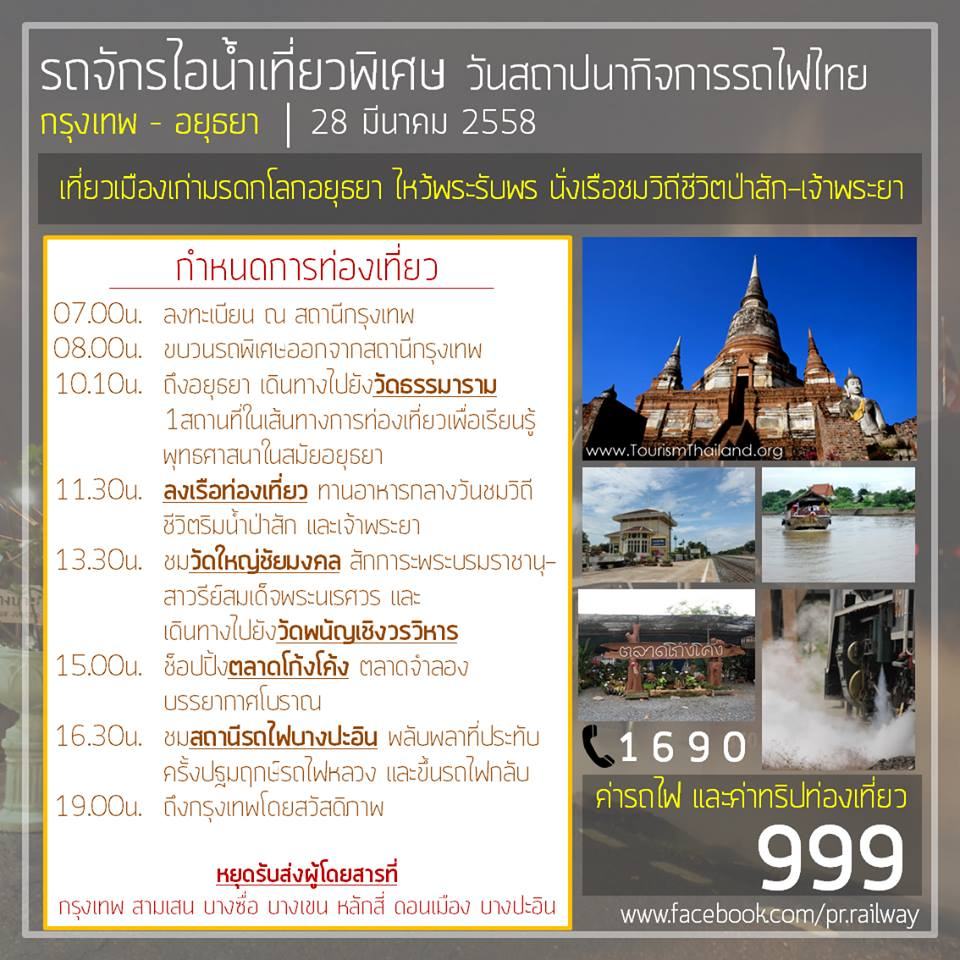 Steam Train Trip to Ayutthaya on 28 March 2015