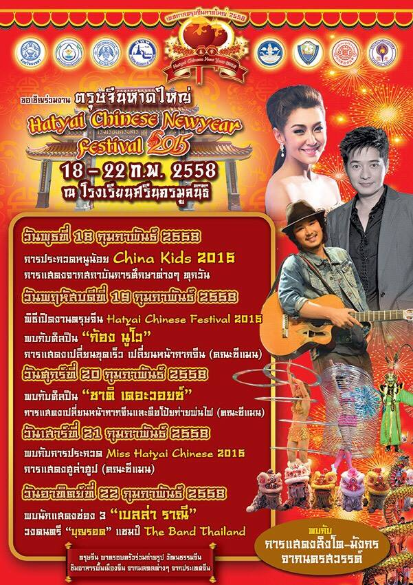 Hatyai Chinese New Year Festival 2015