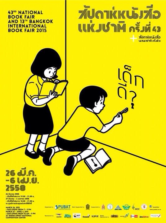 43rd National Book Fair & 13th Bangkok International Book Fair 2015