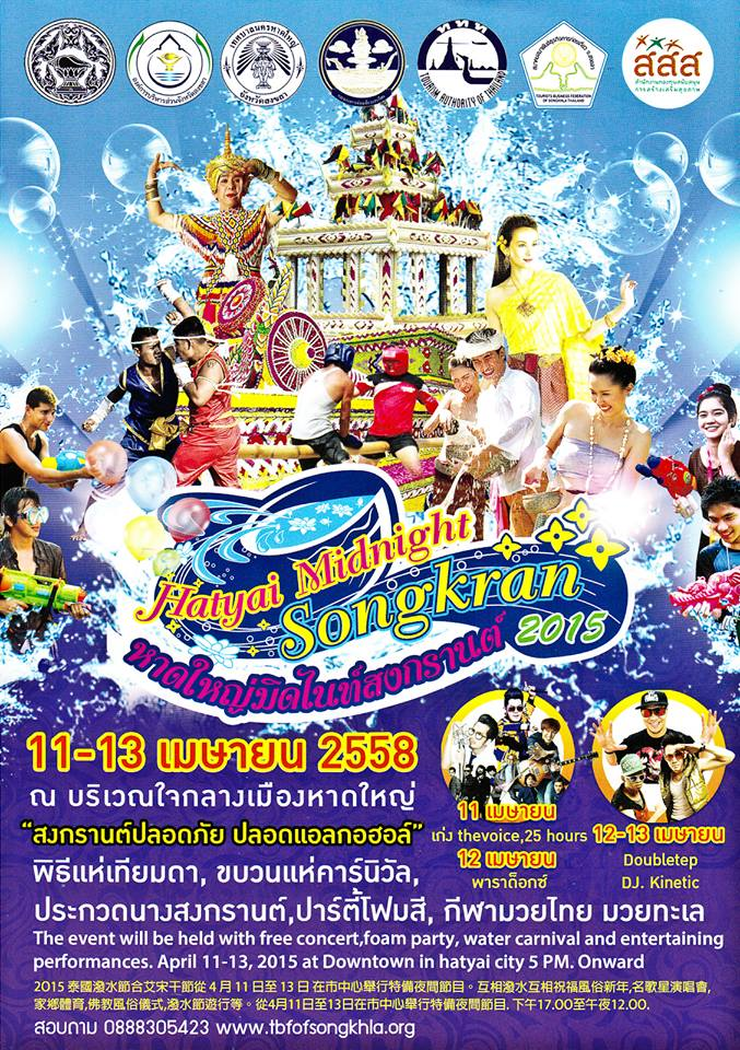 Hatyai Midnight Songkran 2015, 11-13 April