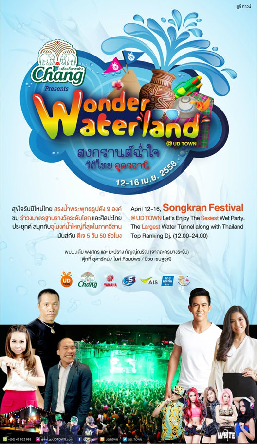 Wonder Waterland in Udon Thani for Songkran 2015