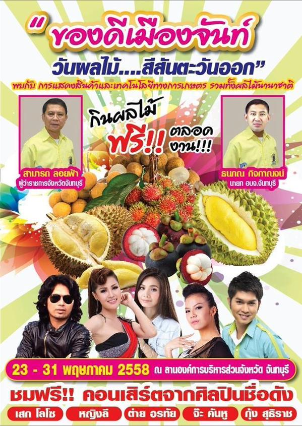 """Chanthaburi Fruit Festival 2015 – Colors of the East"" from 23-31 May"