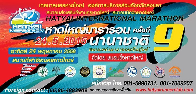 Hat Yai International Marathon on Sunday 24th May 2015