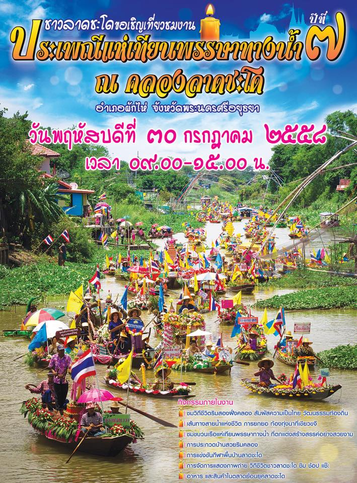 Aquatic Phansa Festival on Ladachado Canal in Ayutthaya on 30 July 2015
