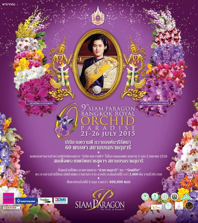 9th Siam Paragon Orchid Paradise Flower Show
