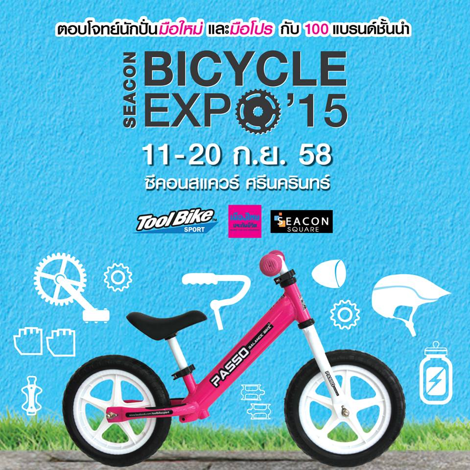 Bicycle Expo 2015 at Seacon Square from 11-20 September