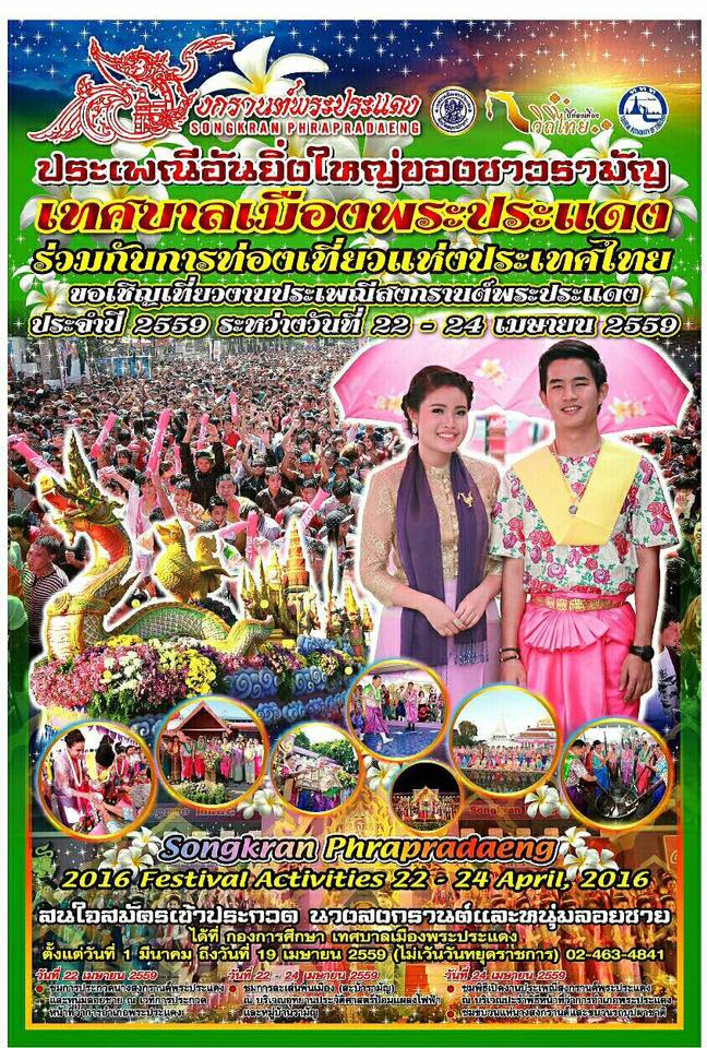 Celebrate Songkran in Phra Pradaeng, in Samut Prakan #Thailand, from 22-24 April 2016. The parade is on the last day.
