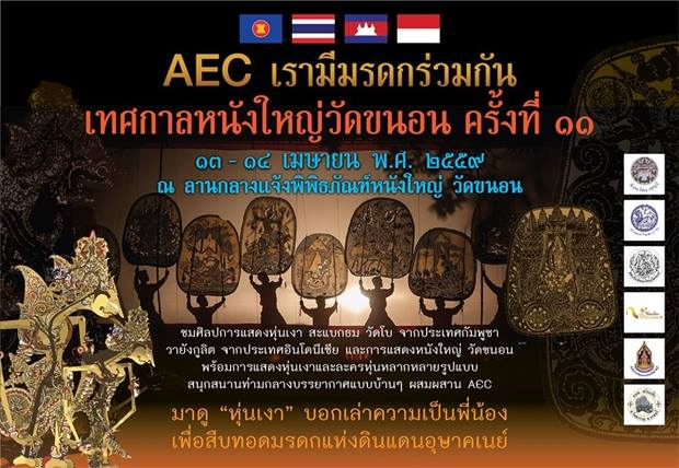 Shadow Puppet Festival at Wat Khanon in Ratchaburi from 13-14 April 2016