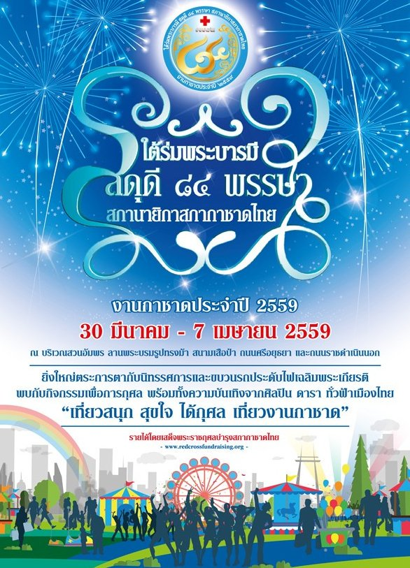 Thai Red Cross Fair at Amporn Garden & the Royal Plaza in Bangkok from 30 March to 7 April 2016
