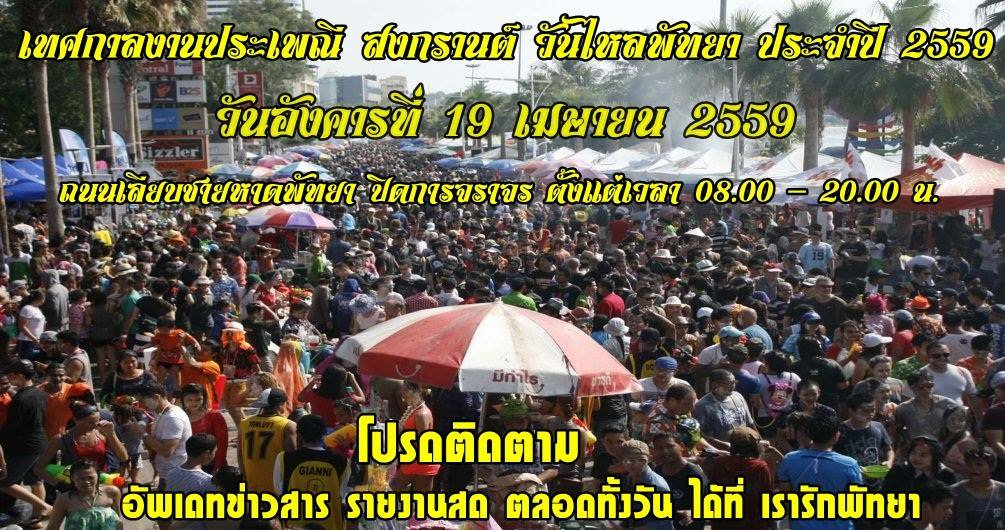 Wan Lai Festival on Beach Road in Pattaya is on Tuesday 19 April 2016