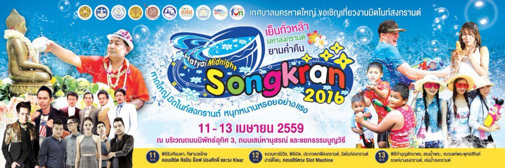 Hat Yai Midnight Songkran from 11-13 April 2016