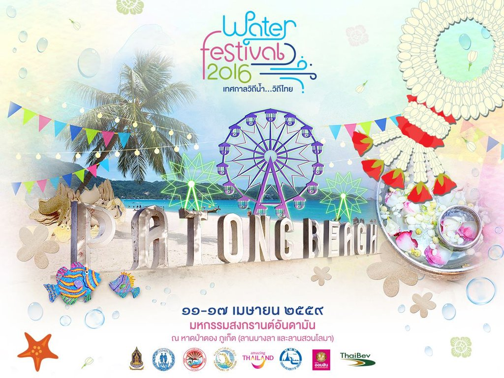 Water Festival 2016 on Patong Beach in Phuket #Thailand from 11-17 April