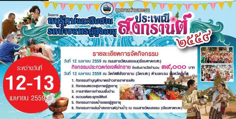 Songkran Festival 2016 on Kata Beach in Phuket from 12-13 April